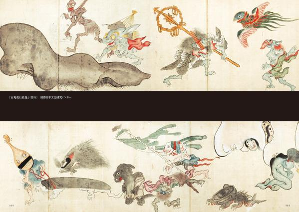 mythical_beasts_of japan_04