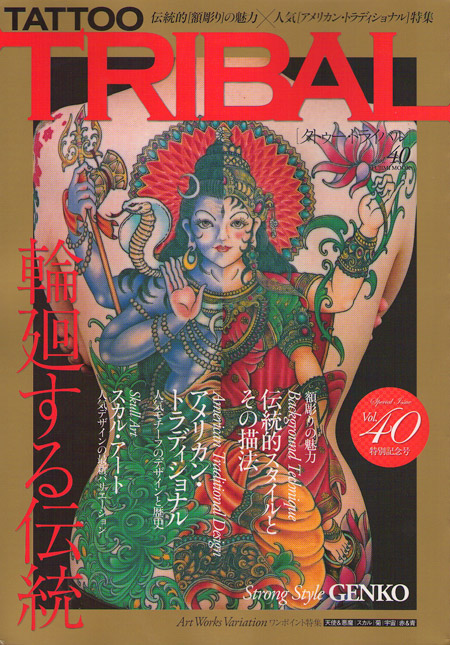 japanese tattoo magazine, tattoo tribal magazine