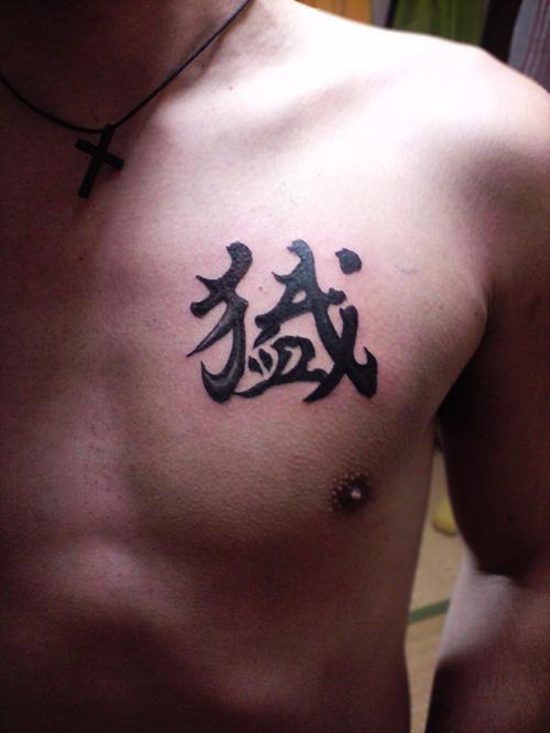 kanji_tattoo_550