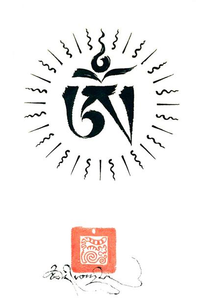 Script by Tashi - Om in Uchen Style - Tibetan Script - Tibetan Tattoo