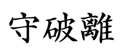 守破離 shuhari