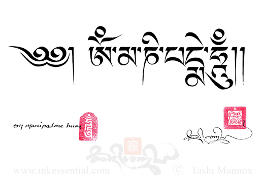 Mani mantra_Uchen_double_heading