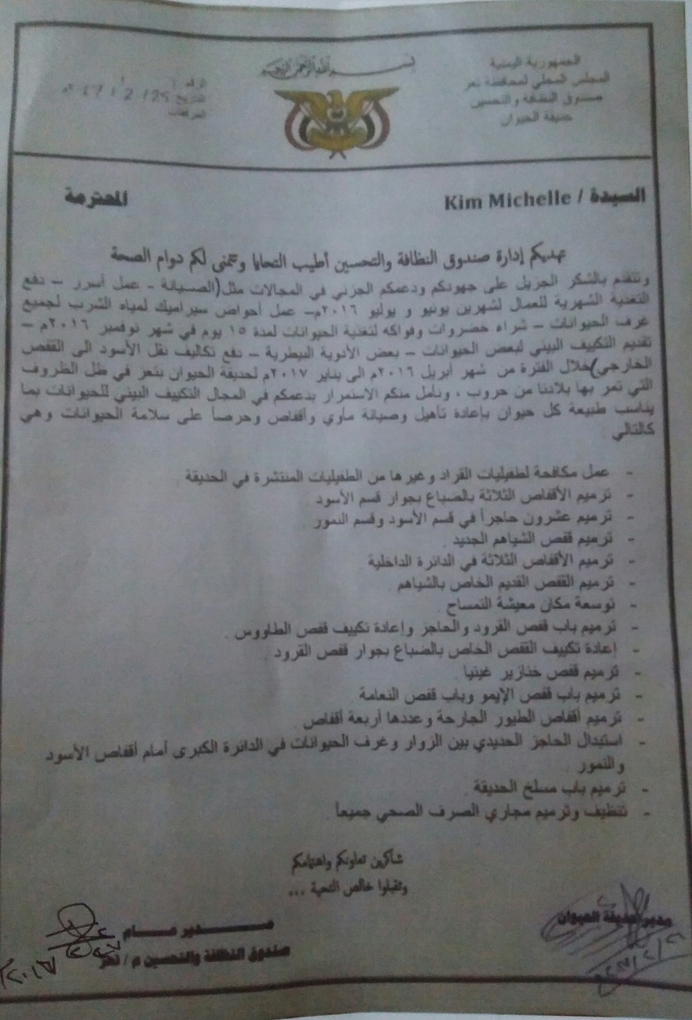 letter of thanks from Mr Ghazi to Kim Michelle for help Taiz Zoo.jpg