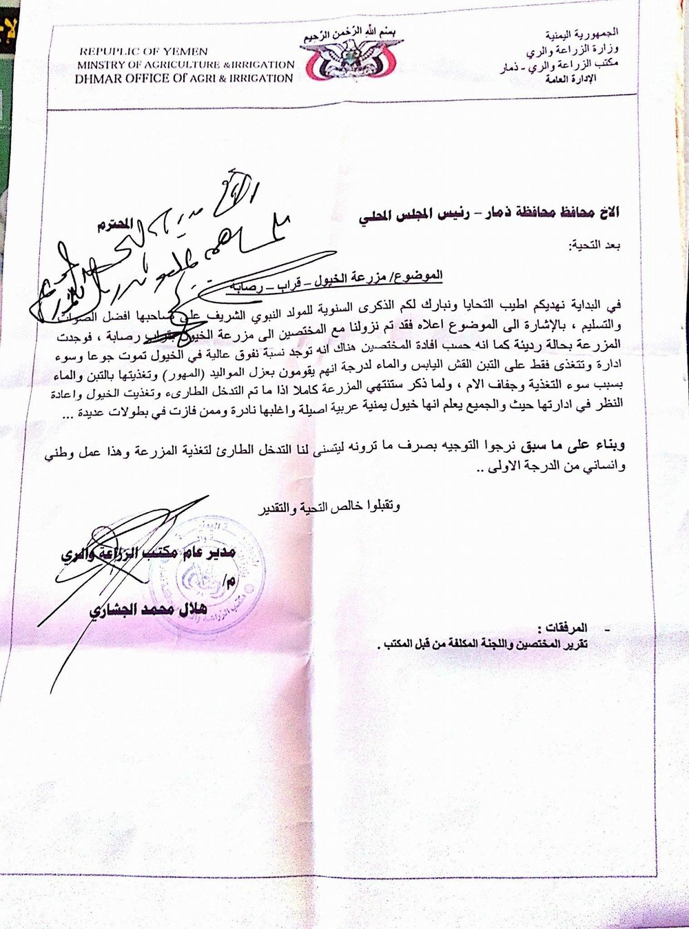 DHAMAR office request for assistance for the Horses 1 dec 2017 .jpg