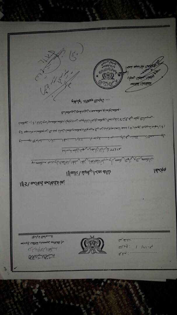 Approval Governor Taiz Governor Ibb transfer of 8 tigers to Ibb Zoo ( 3 years ago still valid) .jpg