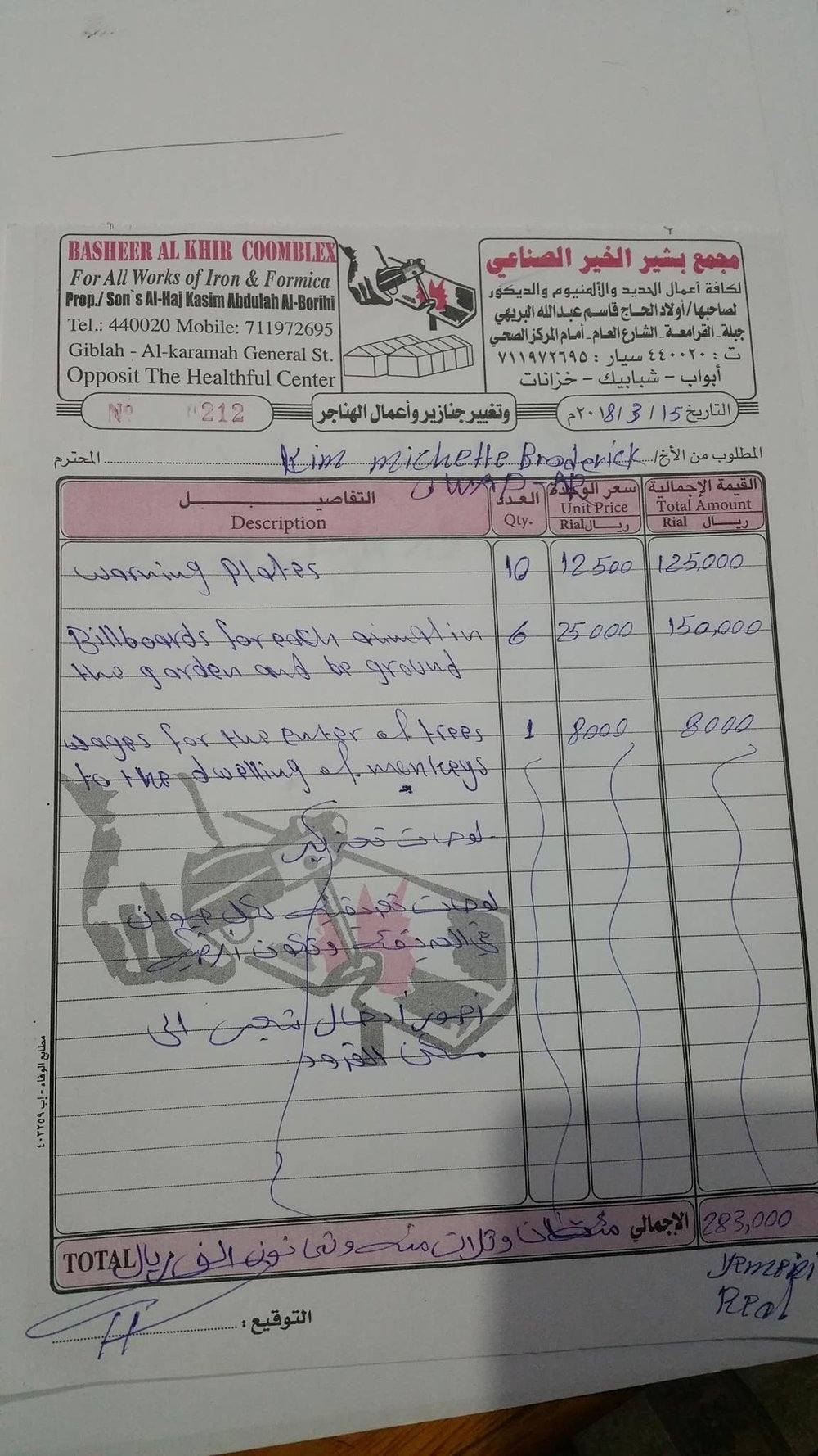 ibb zoo haitham baboon branches and warning signs project 15 MARCH 2018 correct INVOICE for OWAP AR .jpg