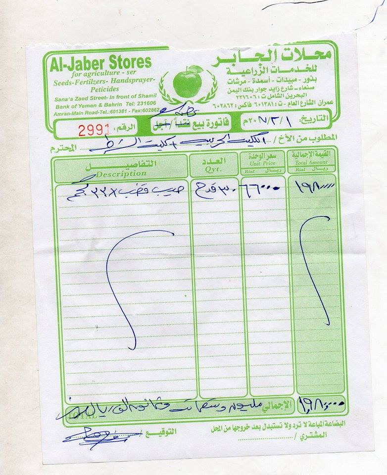 seeds invoice San'aa for cultivation Project fdder Arabian Horses Rescue Mission.jpg