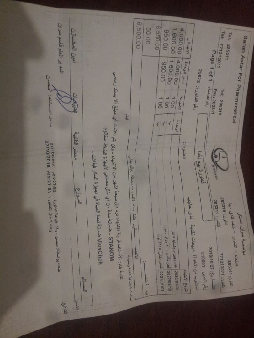 riding receipt meds 27 OCT 2018 OWAPAR providing Sana'a rescue Nada coordinator.jpg