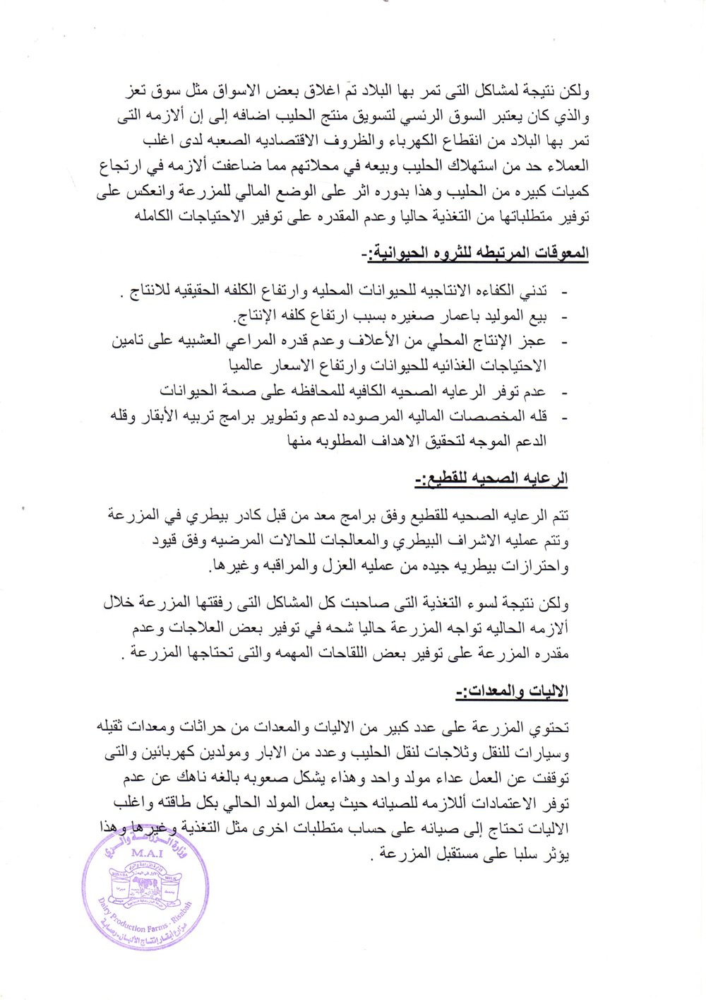 dhamar Report page 4 for Rosabah farm 3 NOV 2018 for OWAP-AR got by Hisham Al Hoot.jpg