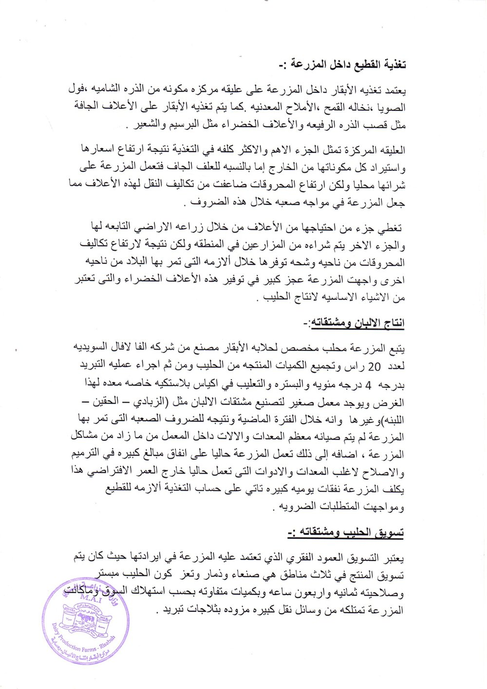 dhamar report page 3 Rosabah farm for OWAP-AR 3 NOV 2018   obtained by Hisham.jpg