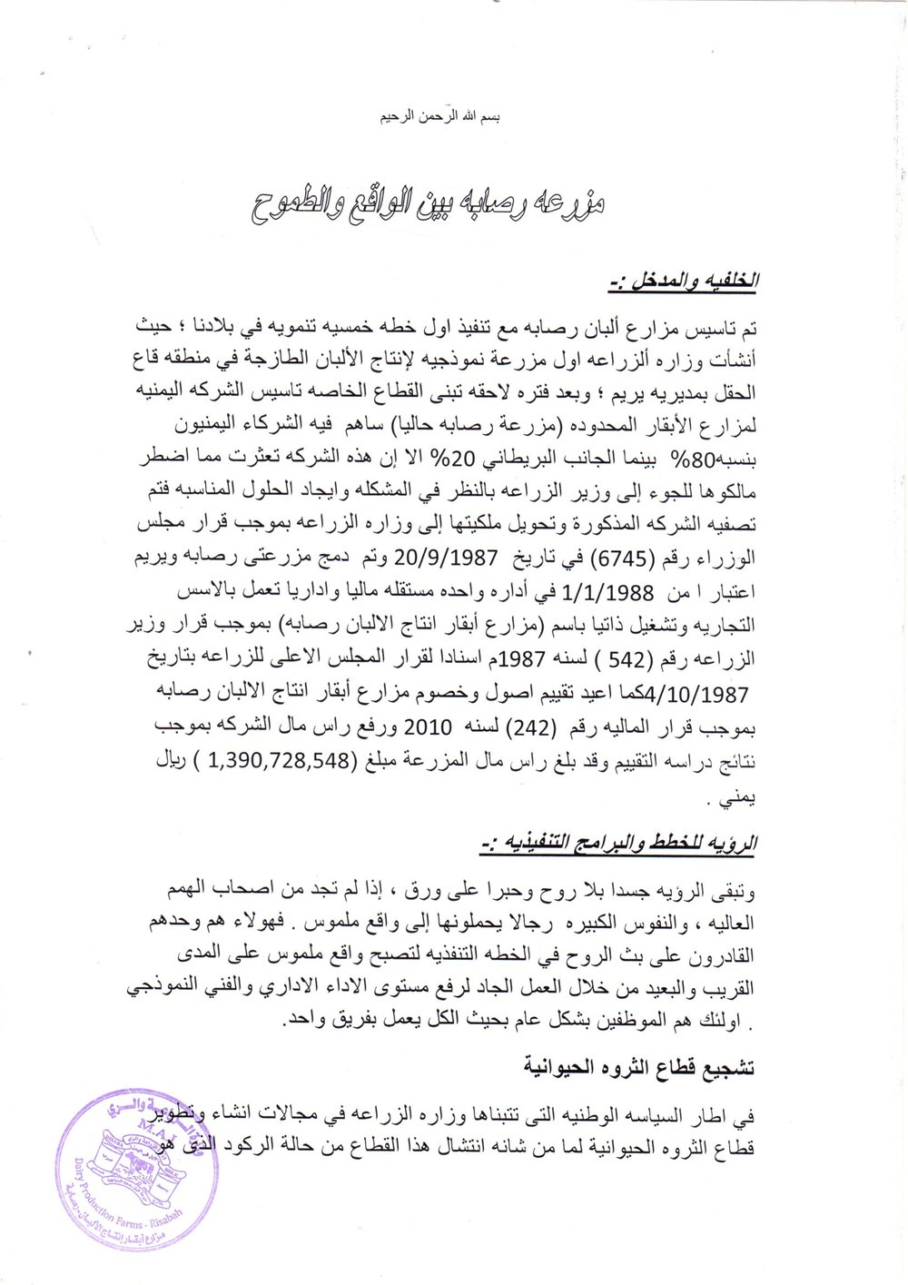 dhamar Report Rosabah farm page 1  for OWAP-AR.jpg