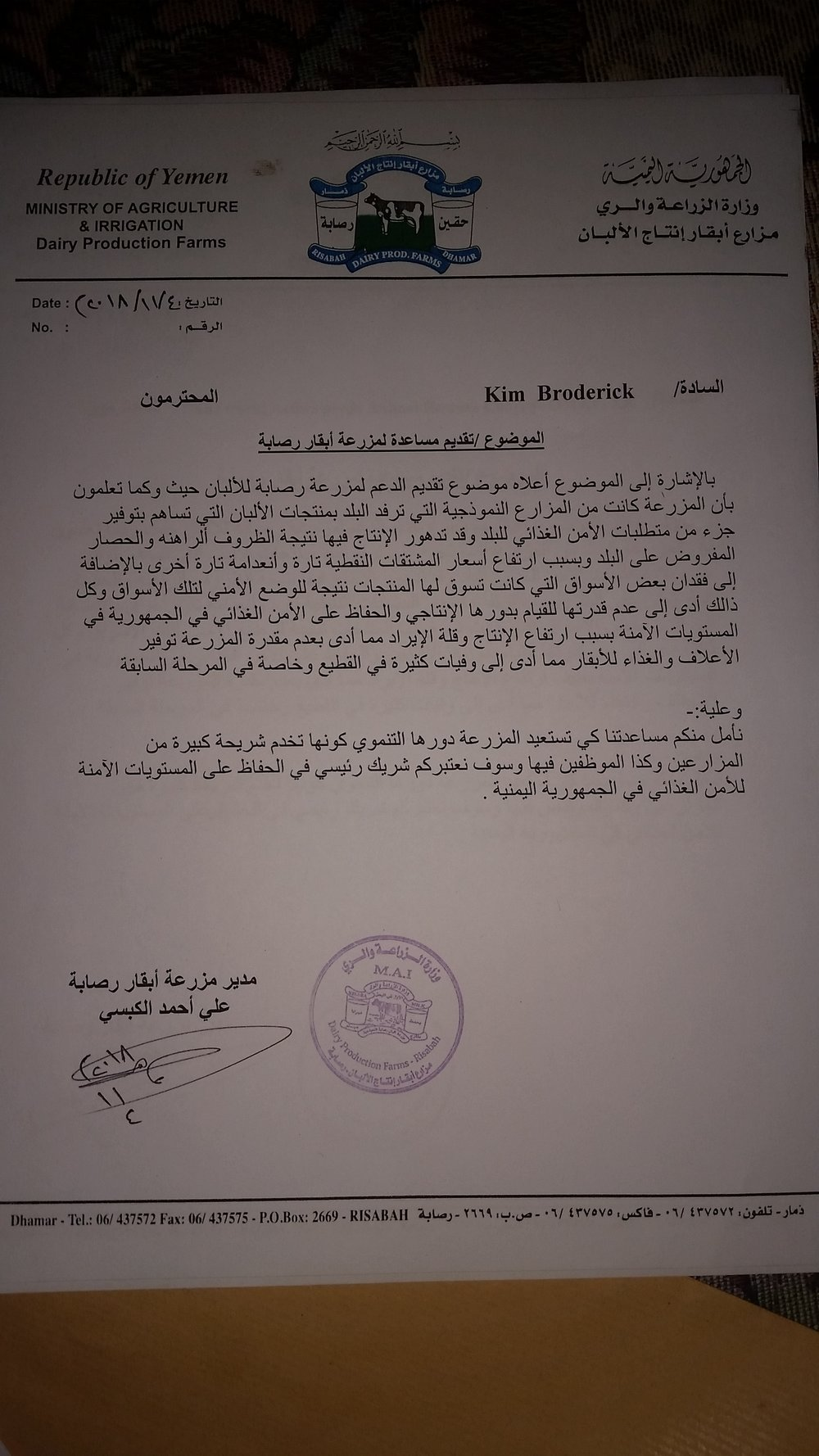Dhamar Rosabah Farm Management original Letter of Appeal in Arabic to Broderick OWAP-AR.jpg