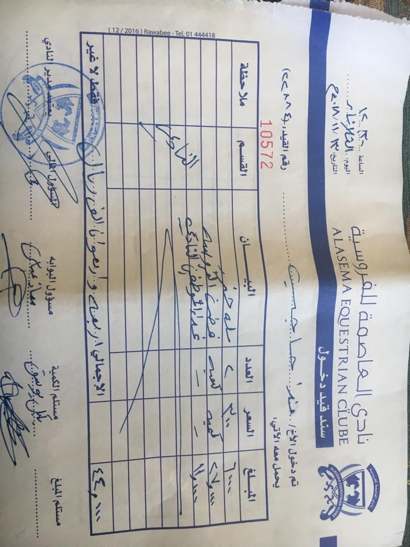 riding receipt n° 2  to OWAP-AR for fodder delivery 14 NOV 2018 Nada coordinating sana'a yemen rescue.jpg