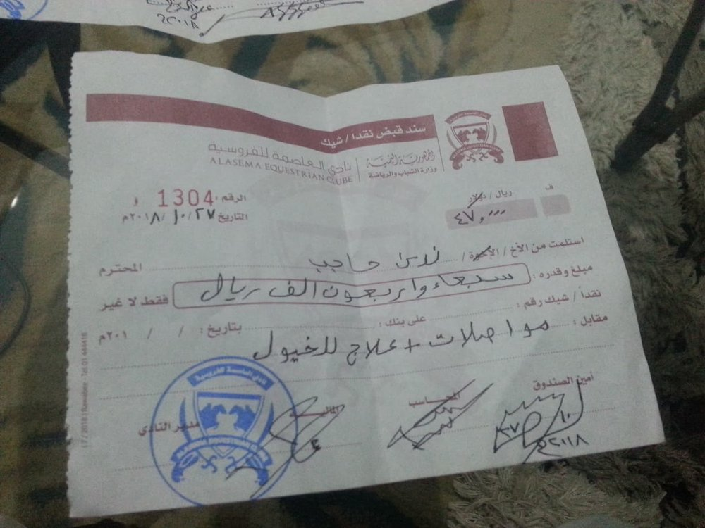 riding club receipt for OWAP-AR meds; 27 OCT 2018 sana'a yemen horse rescue Nada.jpg