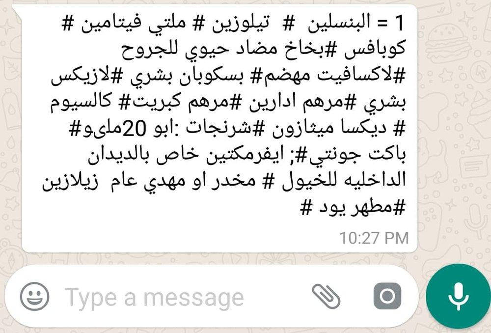 dhamar message from Dr Nasr list of vet meds needed for Q'rab Horses medical emergency treatment via Hisham Al hoot  to OWAP AR providing Moneygram sent to helall to cover this and Dr nasr's payment  14 NOV 2018 yemen rescue.jpg