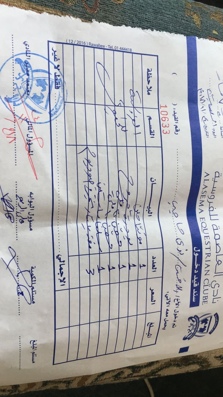 riding club receipt number 2 Nov 24 2018 by OWAP-AR signed by al asema club yemen rescue horses.jpg