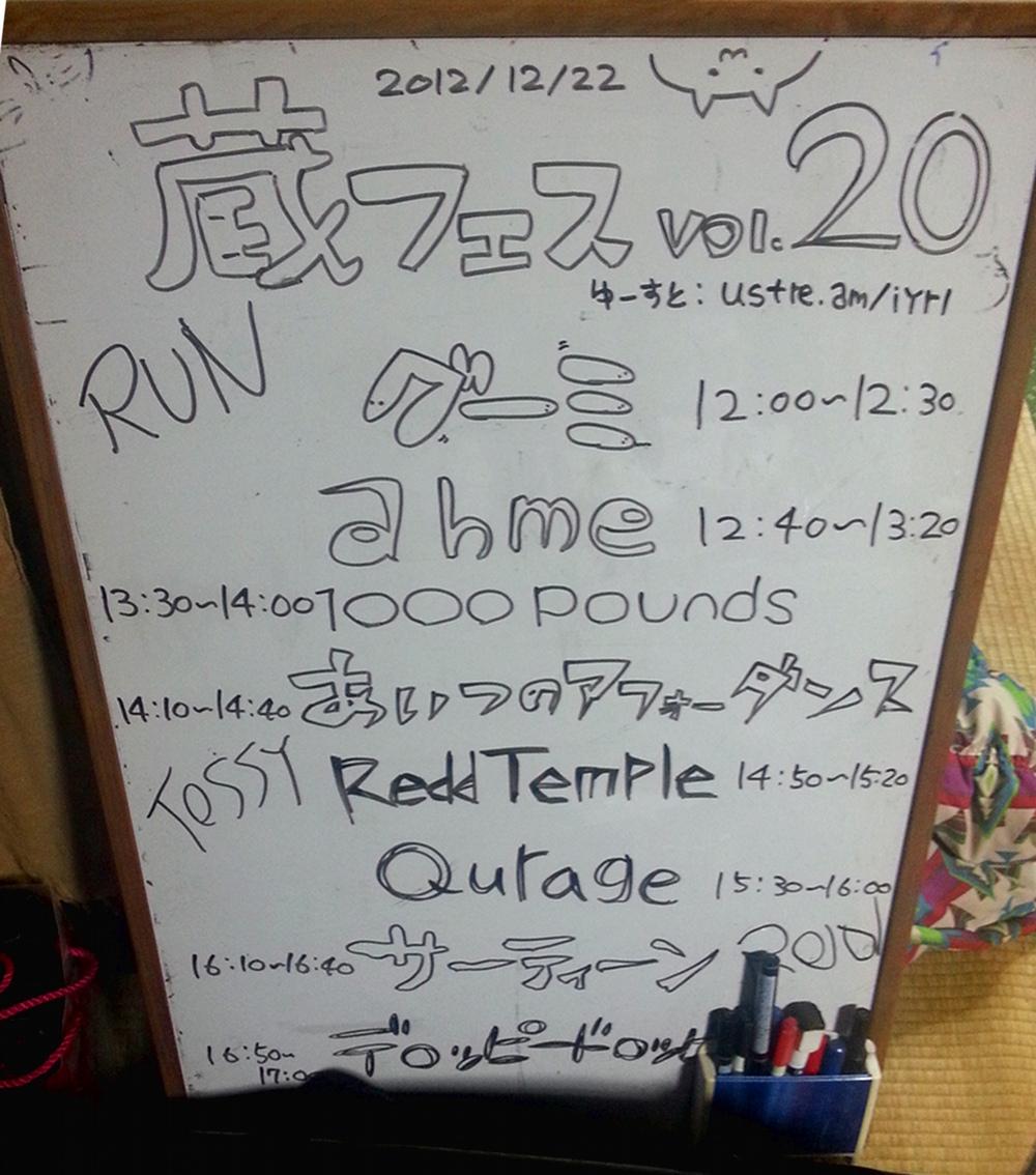 kura schedule