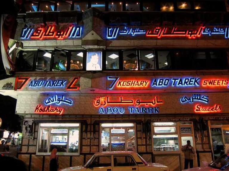 Abou Tarek.jpg