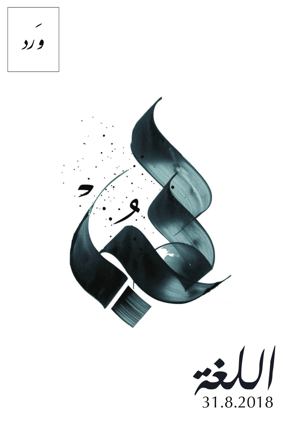 Language issue cover arabic fv.png