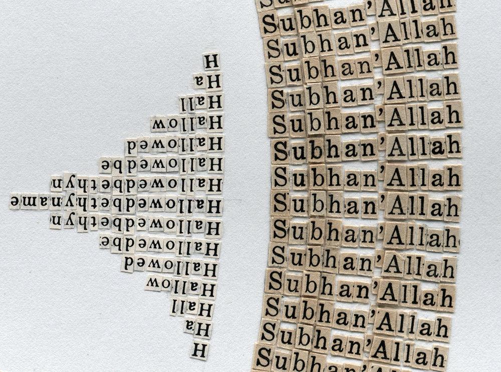 Subhan'Allah (detail 6).jpg