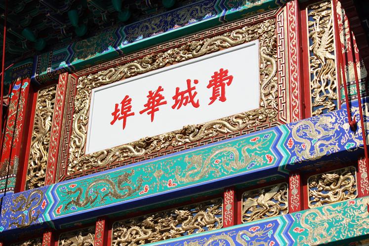friendship-gate-chinatown-philadelphia.jpg