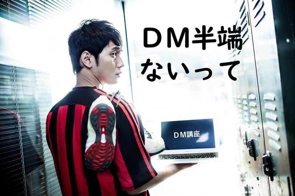 DM event