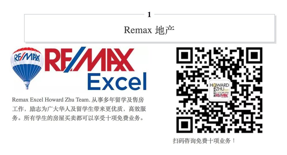 1. ReMax地产.jpeg