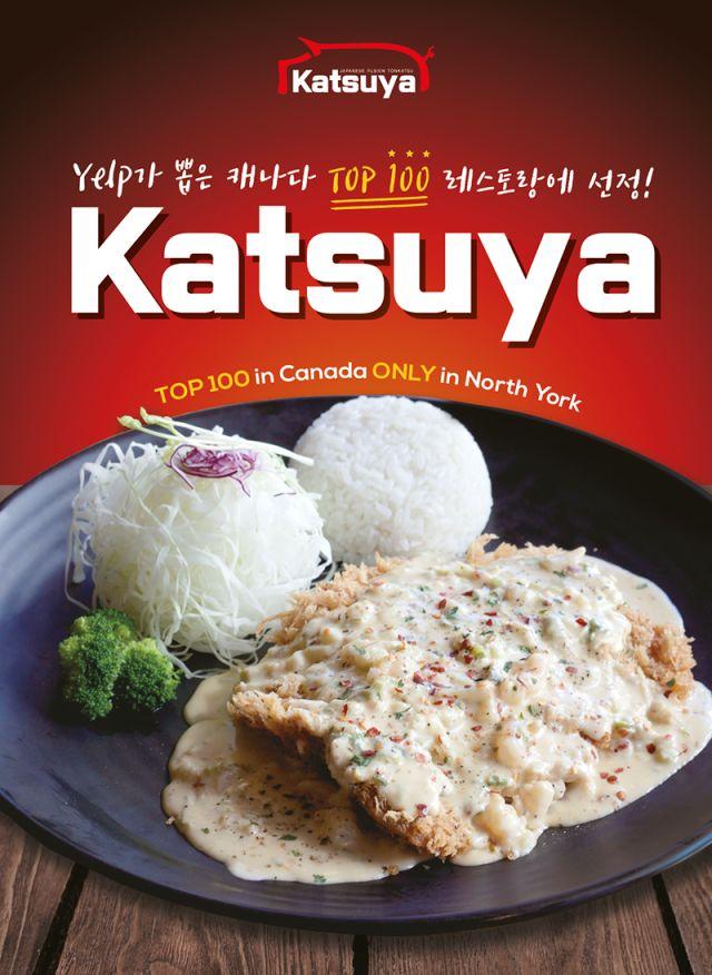 - 正宗日式炸猪排饭店——Katsuya在Yelp年度餐馆排名中名列前三。他家的猪排酥脆多汁,配以日式咖喱,香蒜,芝士,照烧,甜辣等多种独家秘方的酱汁,让你的味蕾得到最大满足。