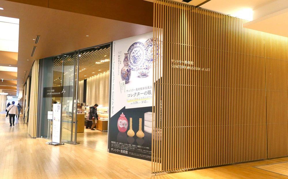 Museums in Tokyo -