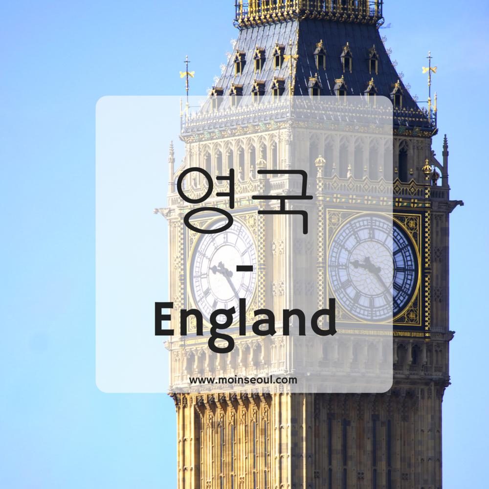 영국 - einfachhangeul_moinseoul.png