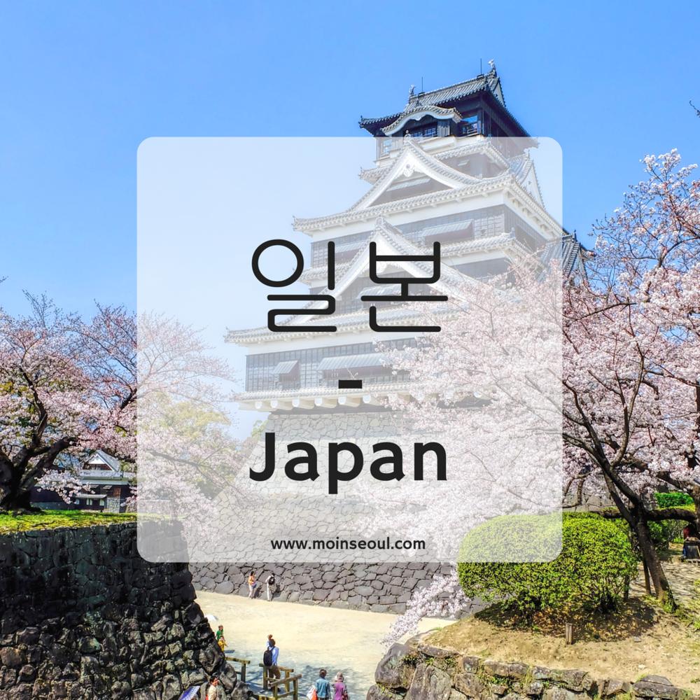 일본 - einfachhangeul_moinseoul.png