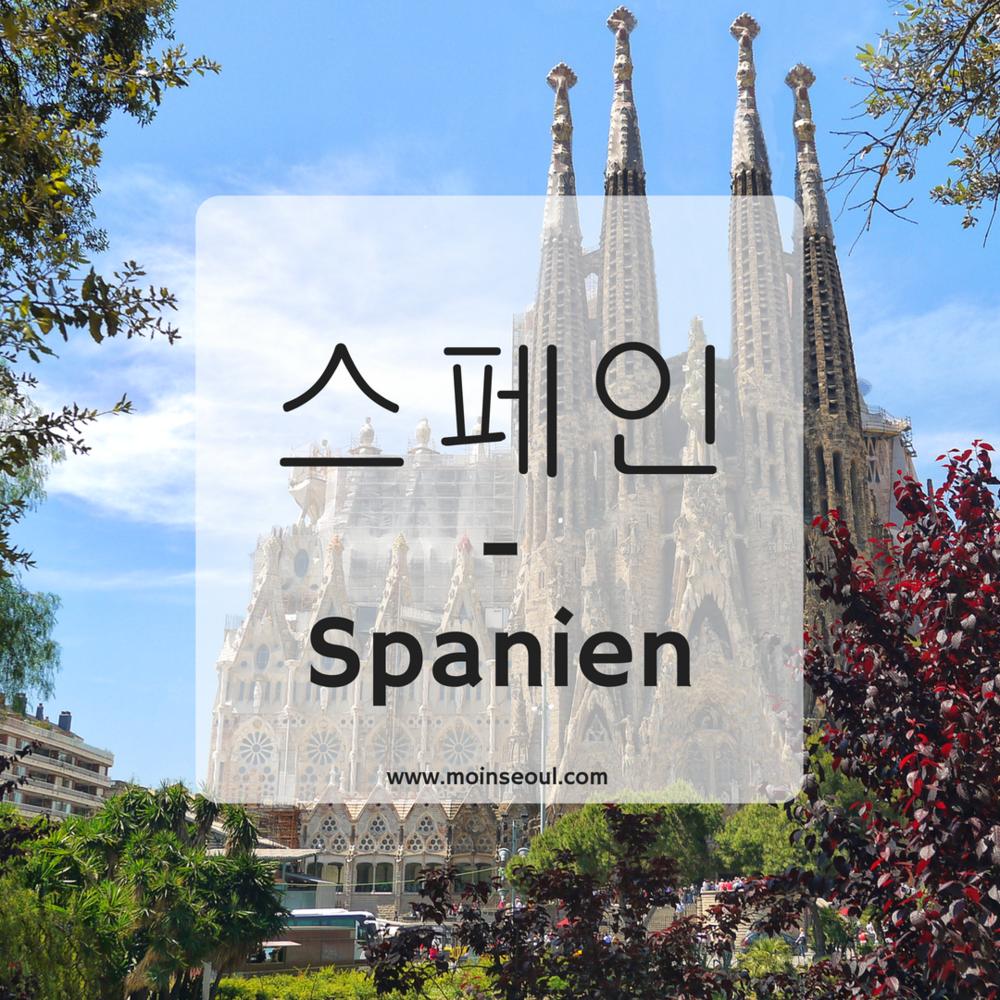 스페인 - einfachhangeul_moinseoul.png