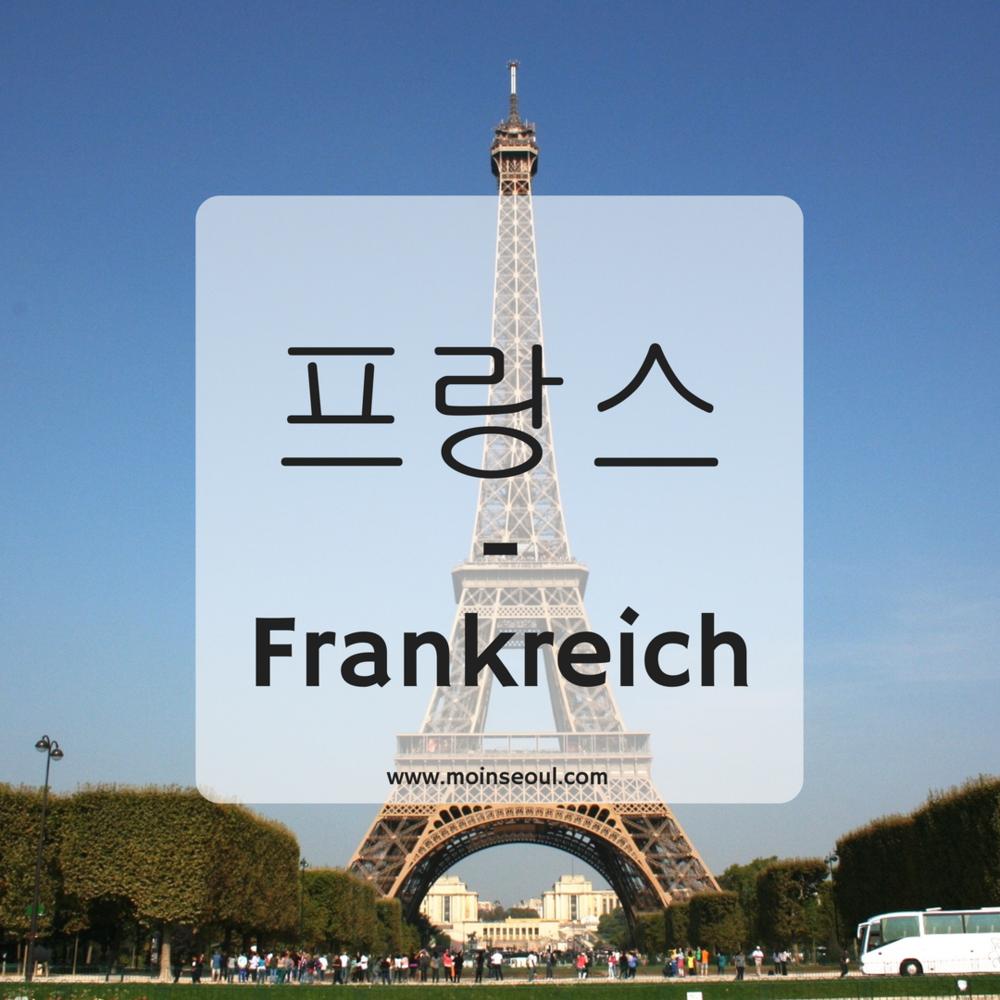 프랑스 - einfachhangeul_moinseoul.png
