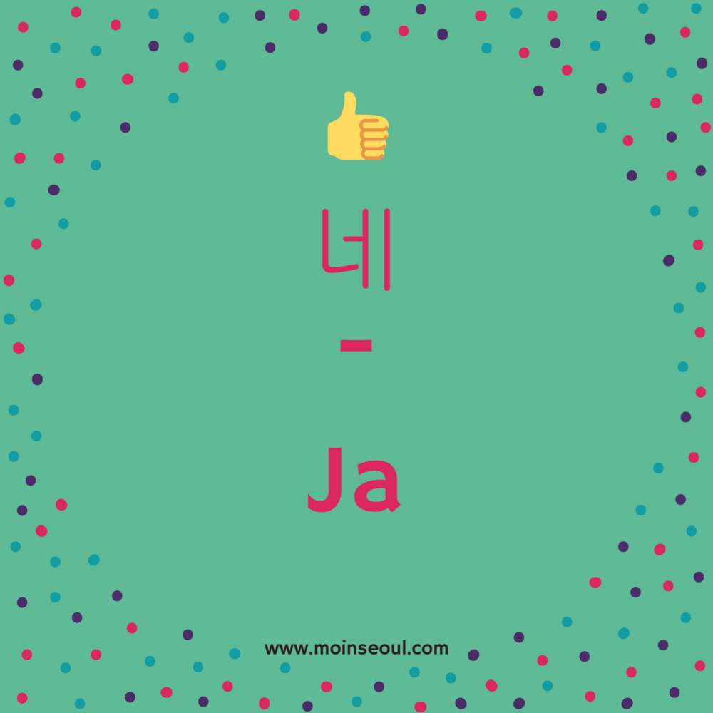 Ja - einfachhangeul_moinseoul.png
