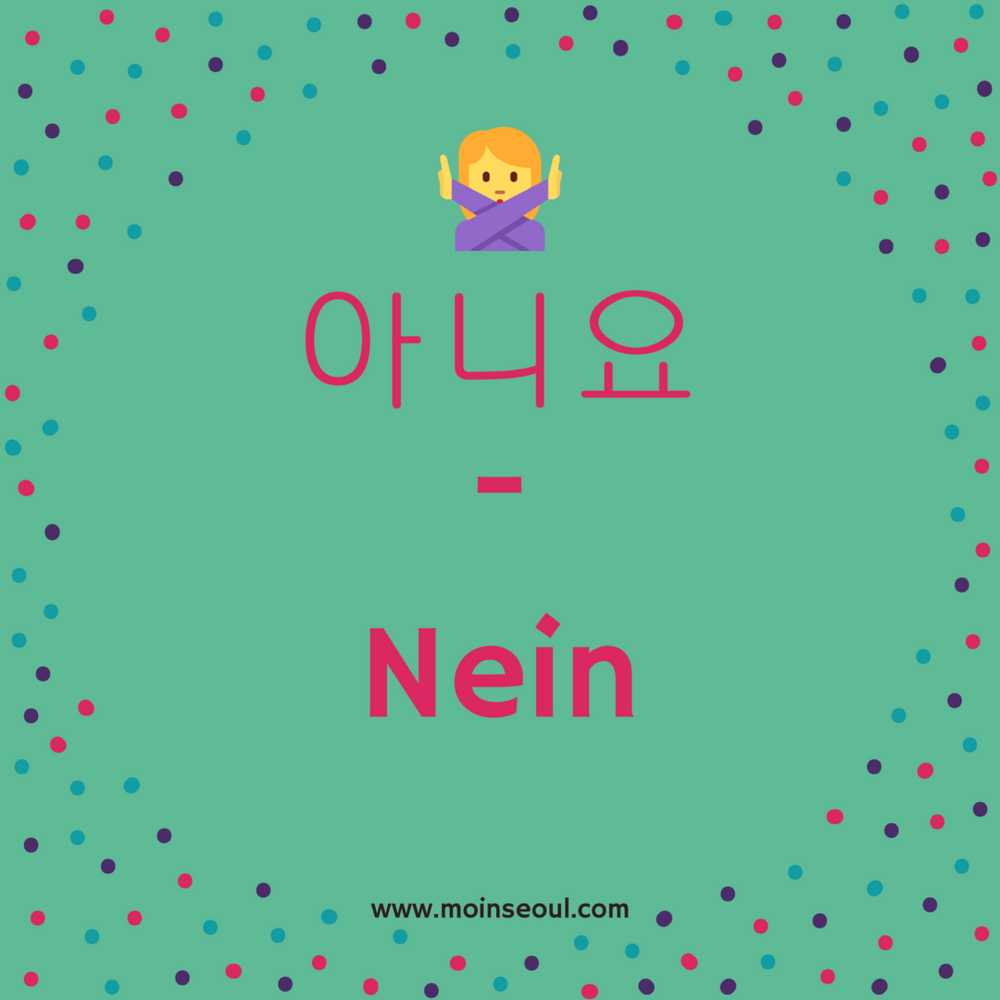Nein - einfachhangeul_moinseoul.png