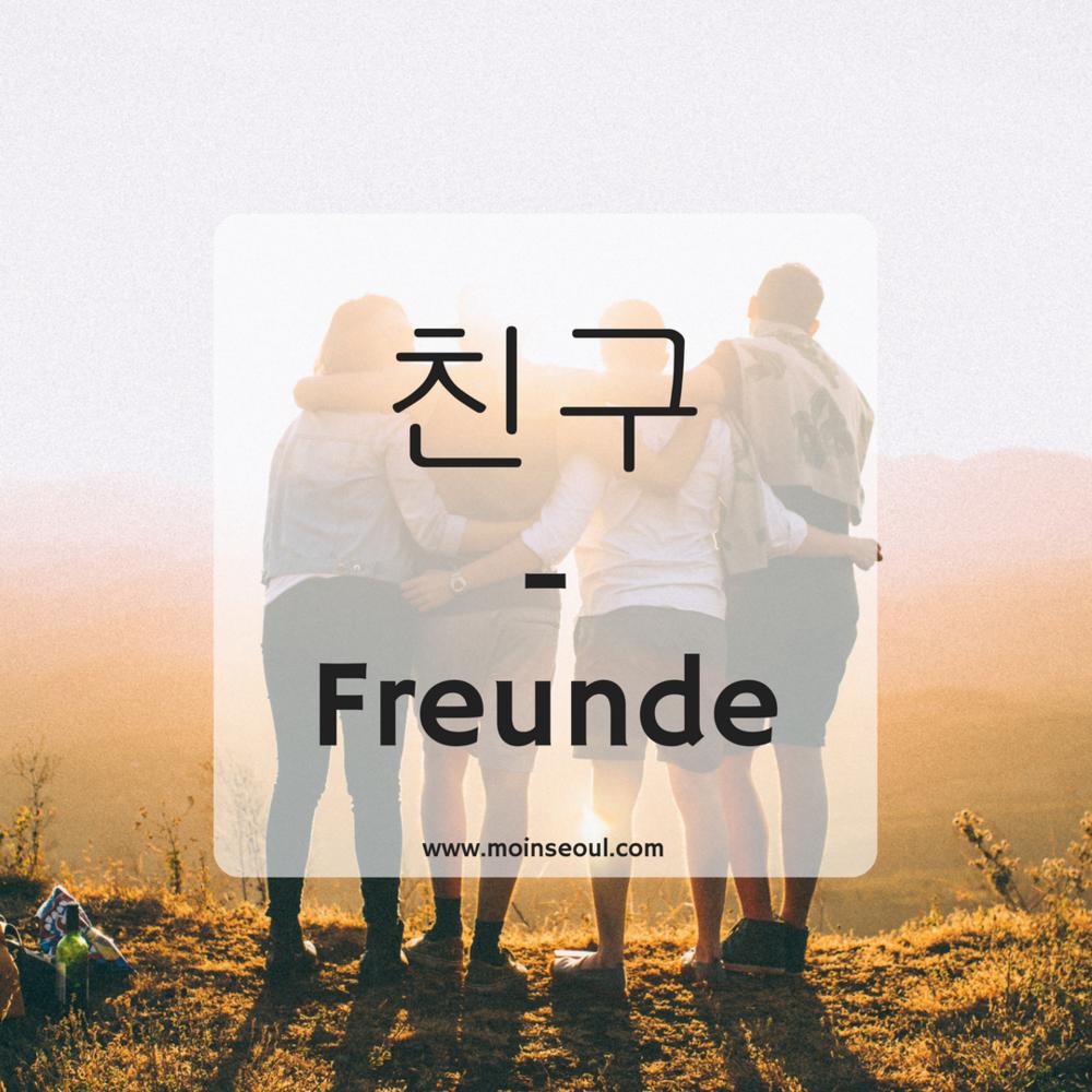 친구-Freunde einfachhangeul_moinseoul.png