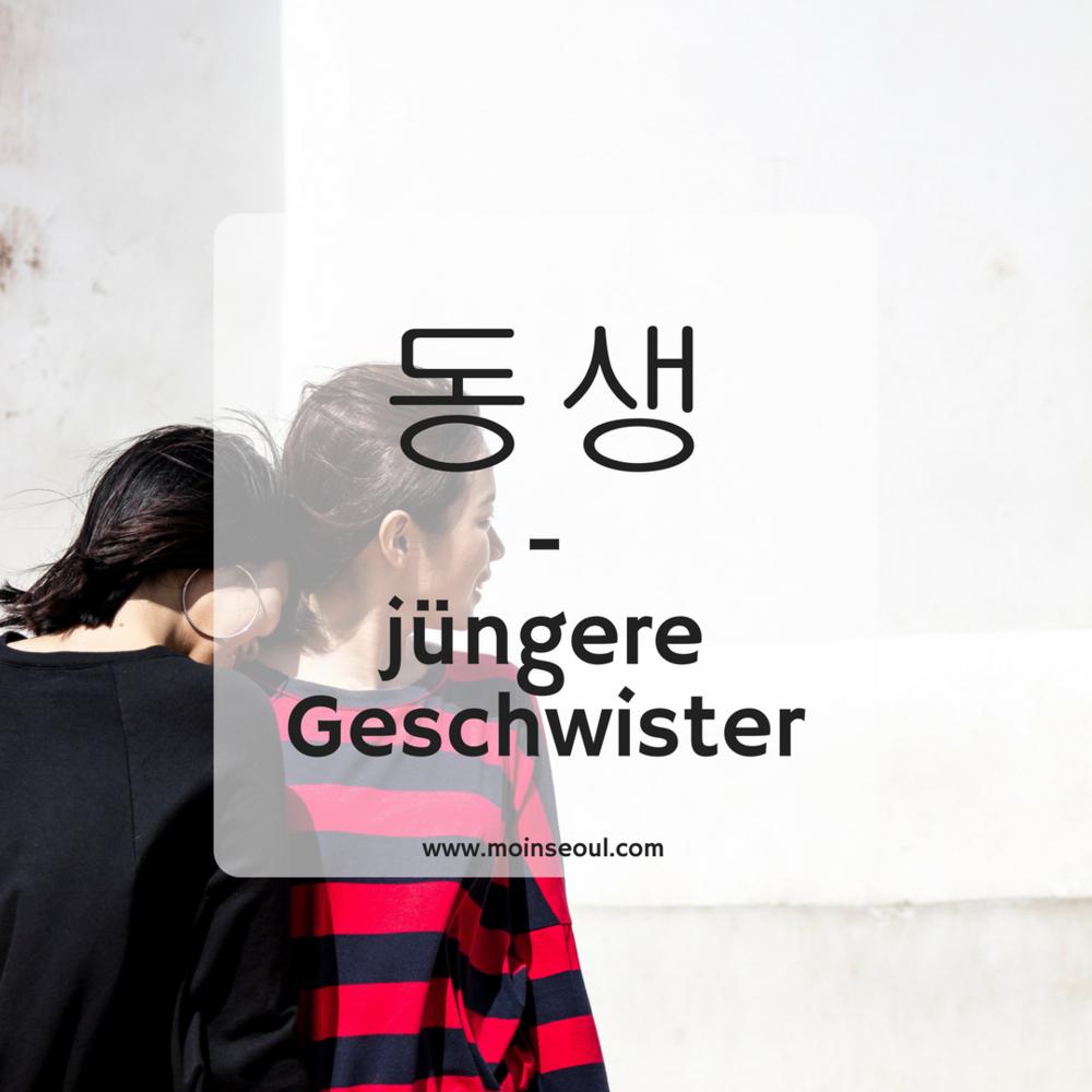 동생 - einfachhangeul_moinseoul.png