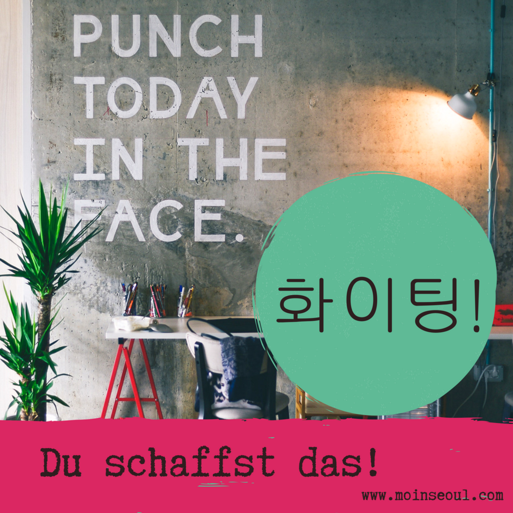 화이팅_Fighting_einfachhangeul_MoinSeoul.png