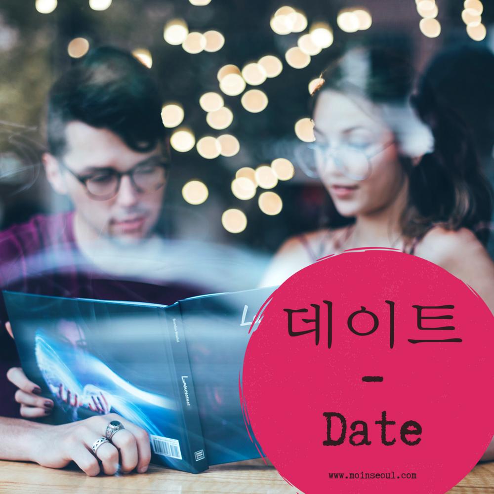 데이트_Date_einfachhangeul_MoinSeoul.png