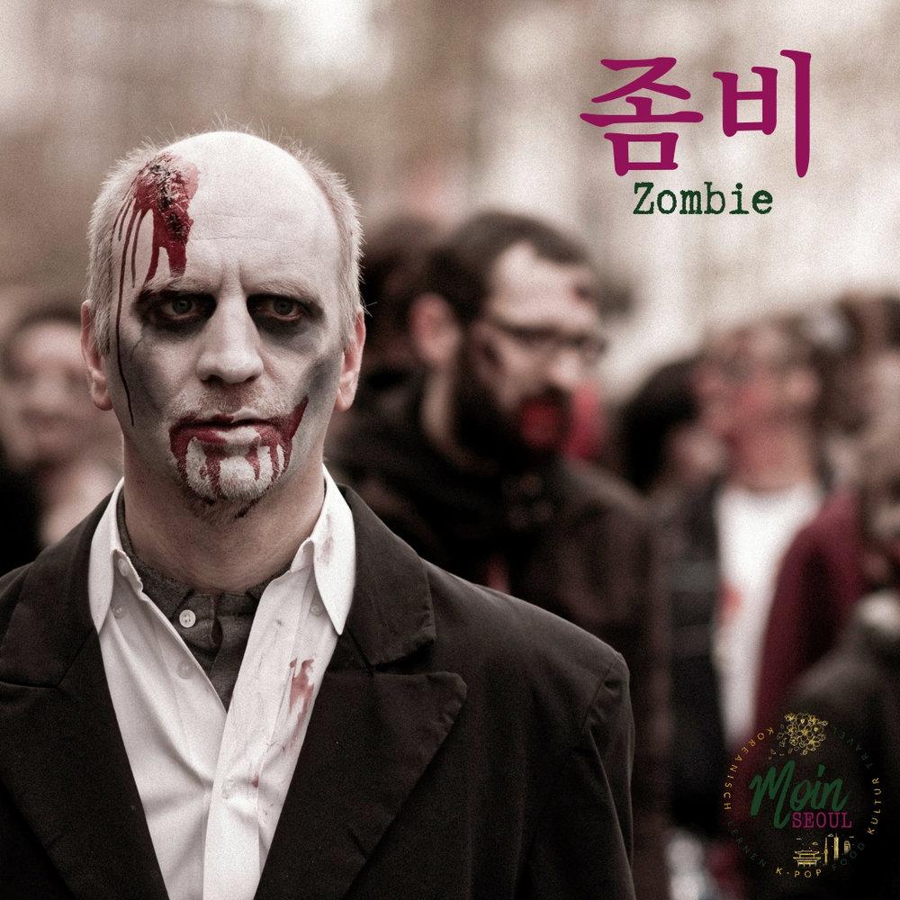 좀비_Zombie_einfachhangeul_MoinSeoul.jpg