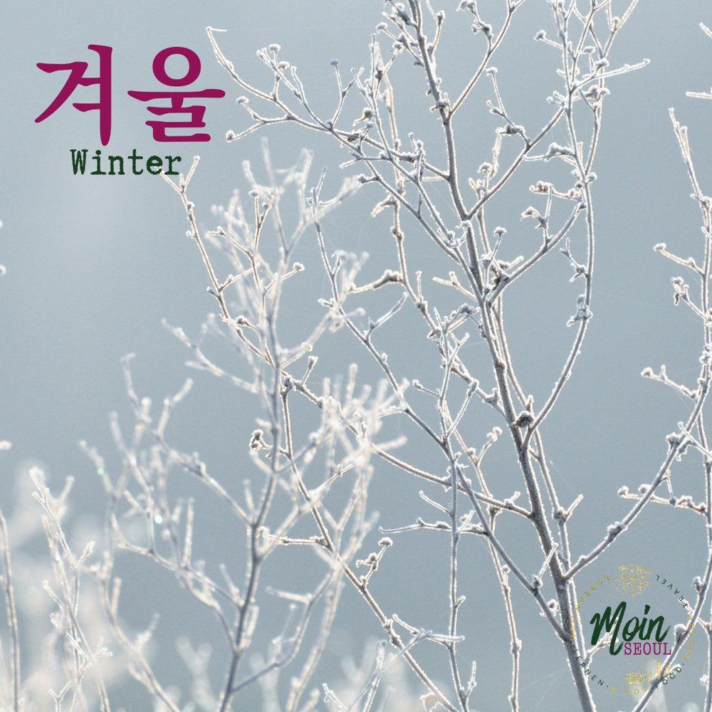 겨울_Winter_einfachhangeul_MoinSeoul.jpg