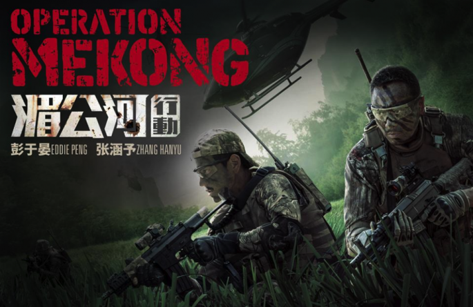 operation-mekong-movie-poster