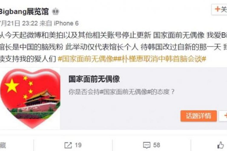 We love BigBang, but our administrator is an even bigger and crazier fan of China – BigBang Weibo fan page