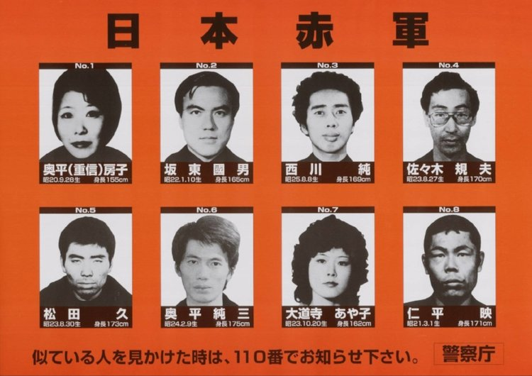 A 1997 wanted poster issued by Japanese police featuring Shigenobu (top left) and other JRA members |  JAPAN TIMES  via KYODO