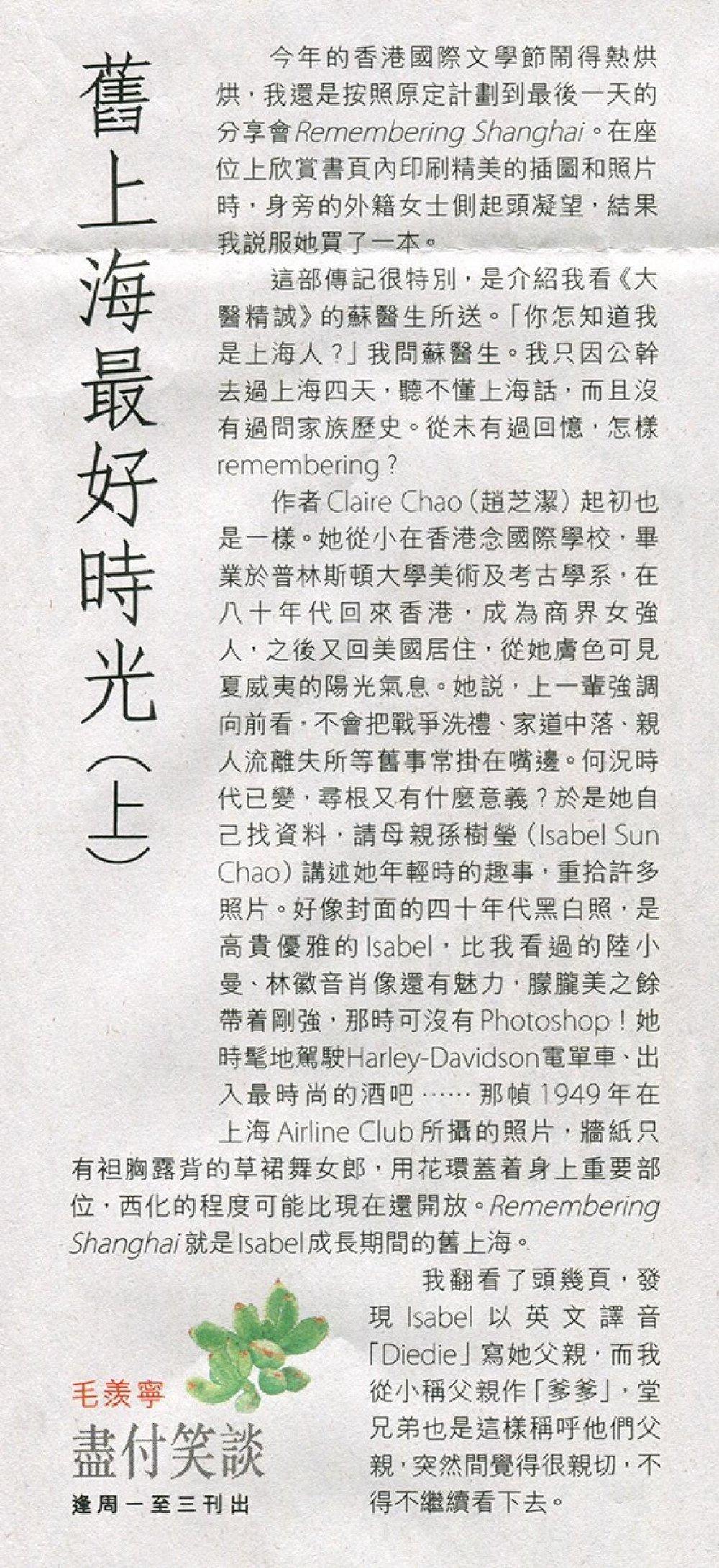Hong Kong Economic Journal,  November 2018