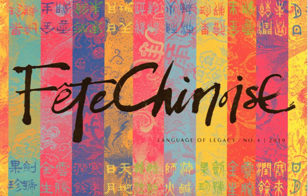 Fête Chinoise,  January 2019
