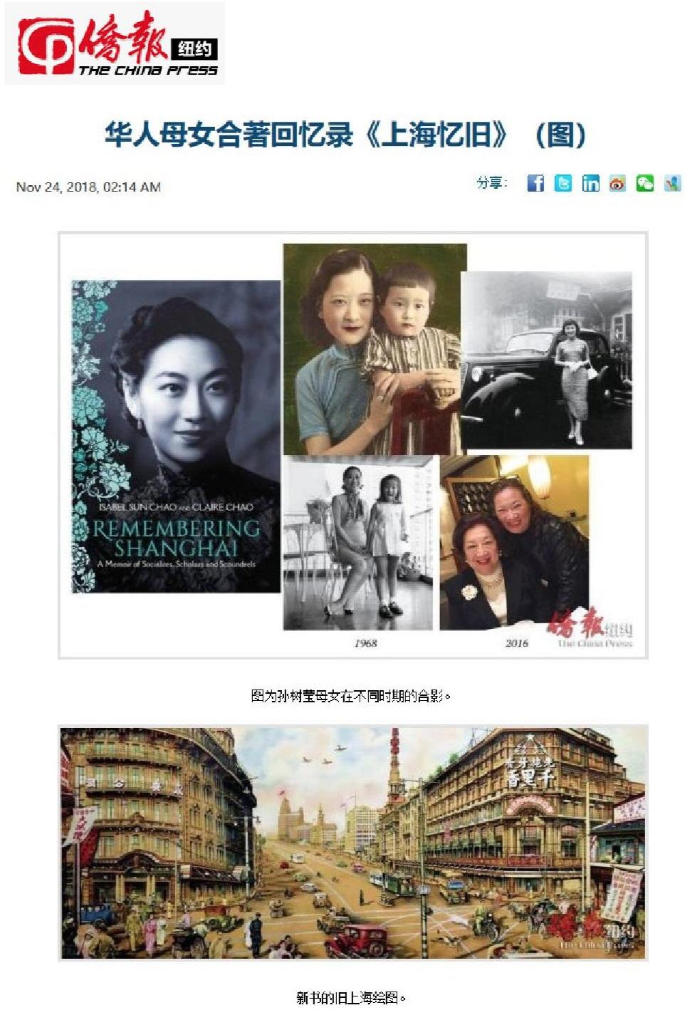 The China Press,  November 2018