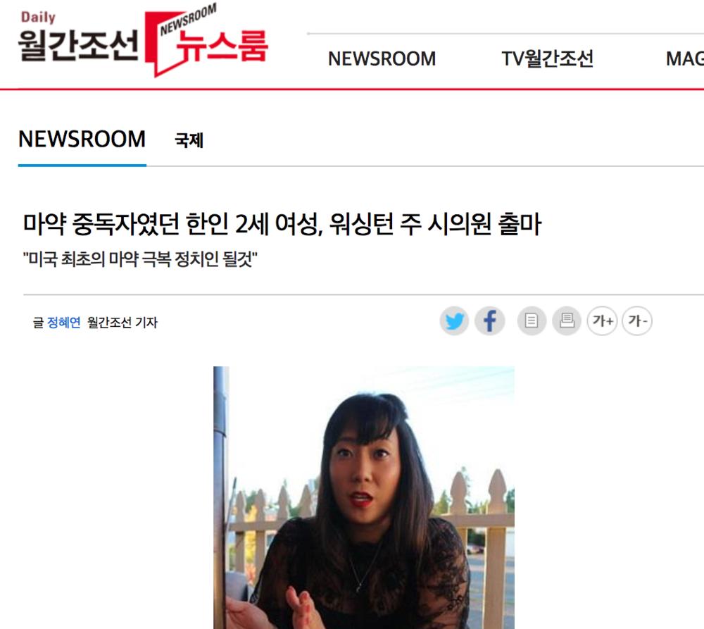 Jin-Ah Kim Chosun Monthly