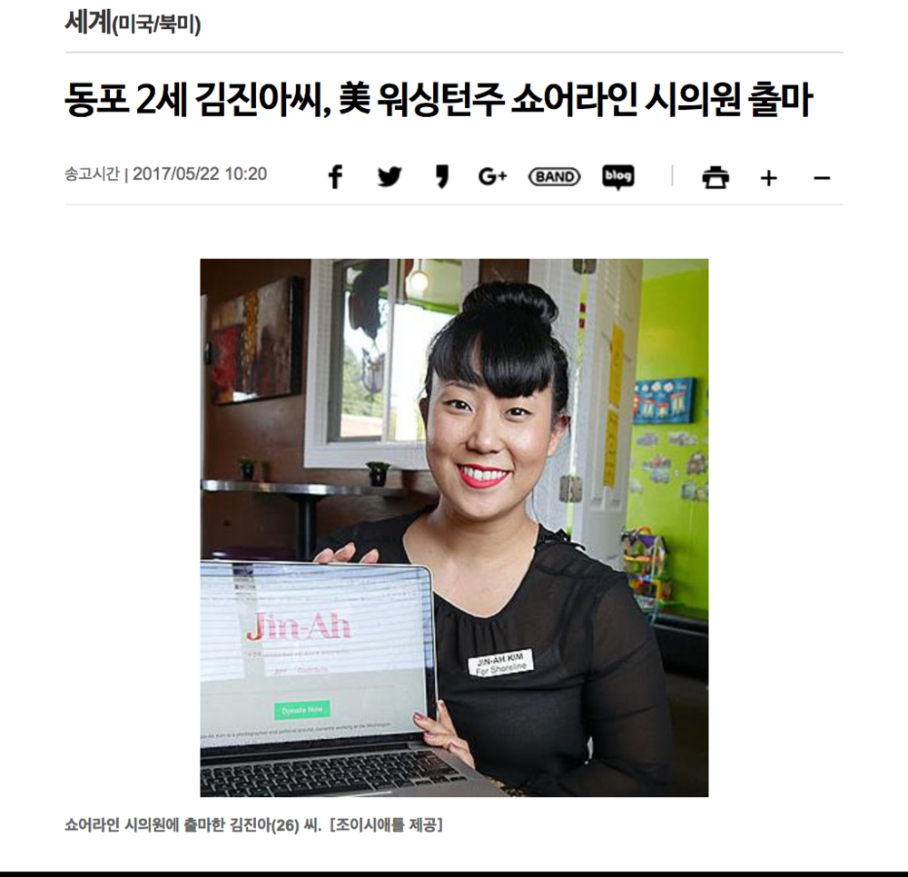Jin-Ah Kim Yonhap News Joy Seattle