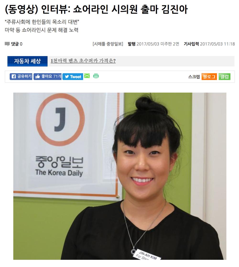 Jin-Ah Kim KoreaDaily Seattle
